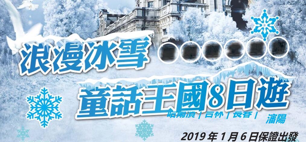 Haerbin ice festival 2019