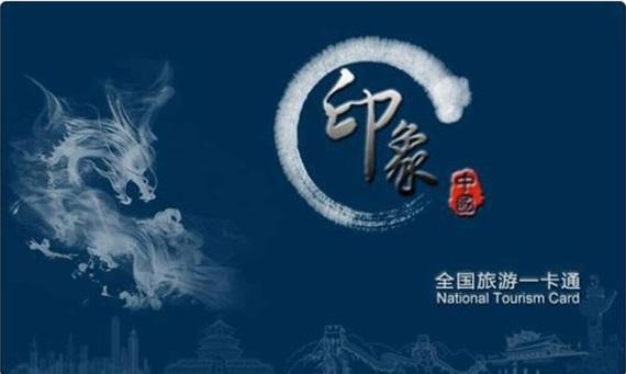 yin xiang zhongguo lvyouka