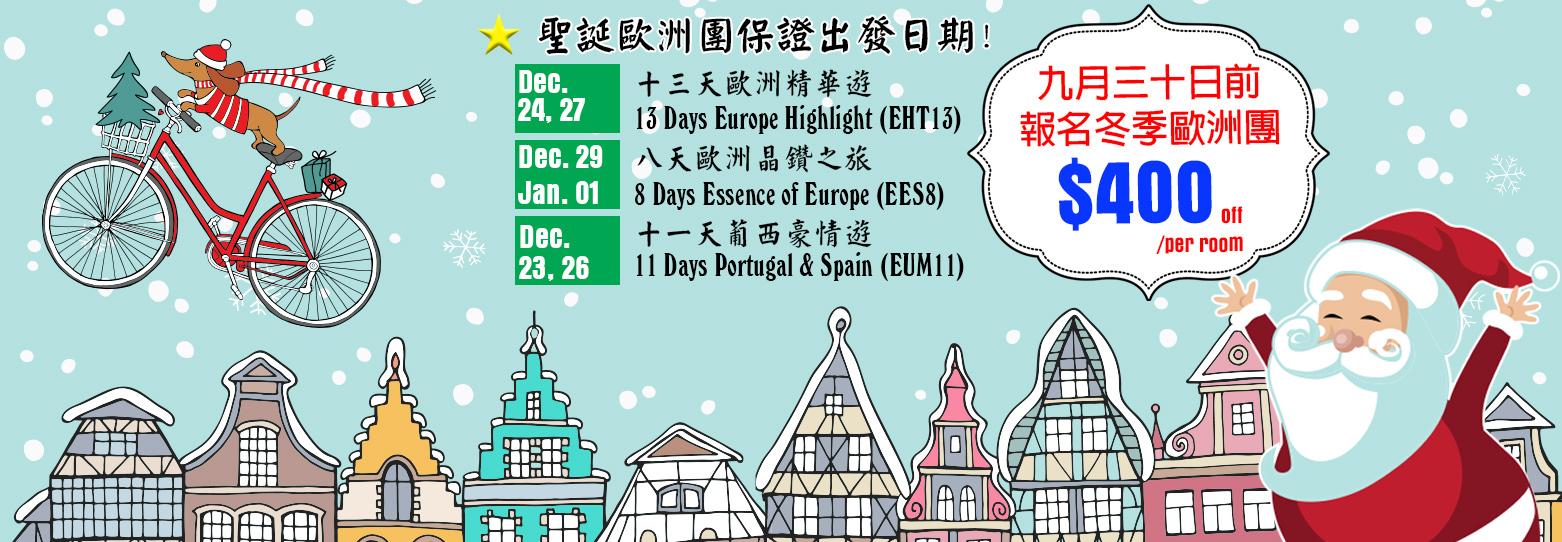 Europe_winter_2019_promo2