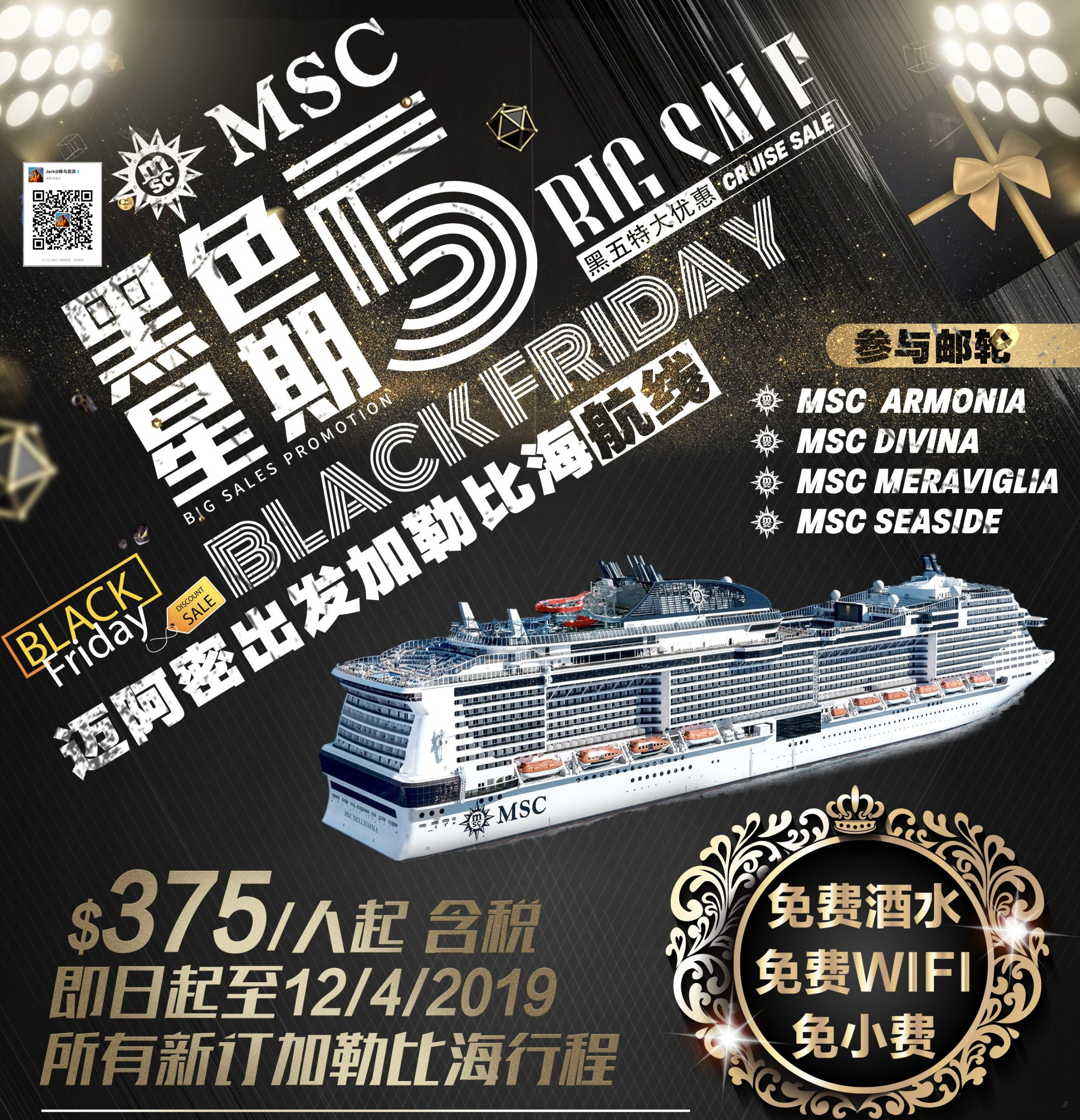 MSC-Black Friday-2019_1