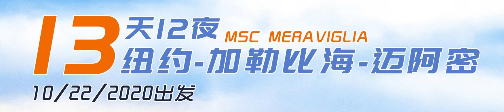 MSC_Spring pro_2020_meraviglia