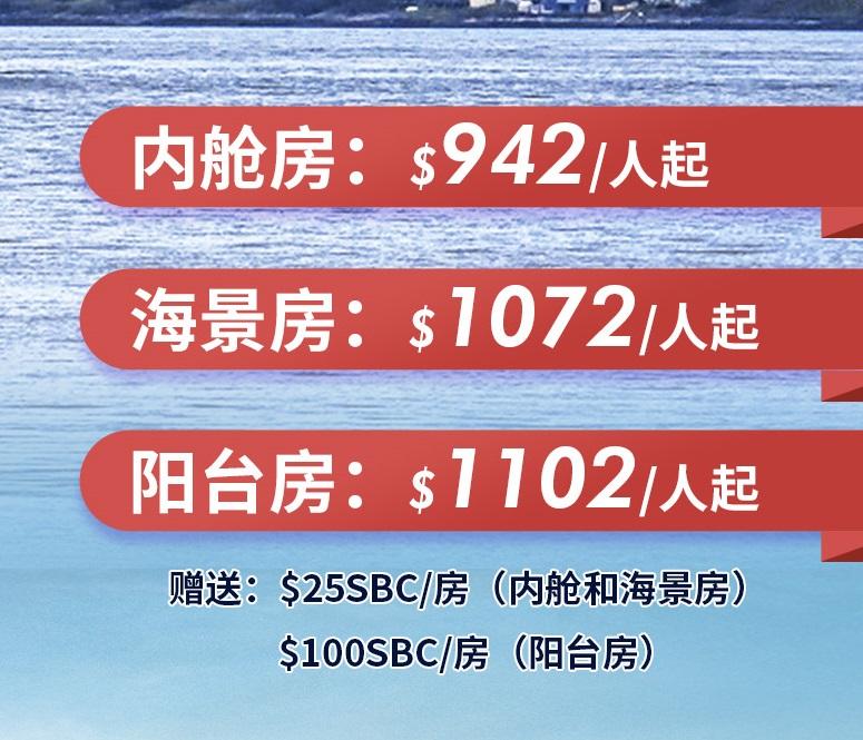 MSC_Spring pro_2020_meraviglia_price