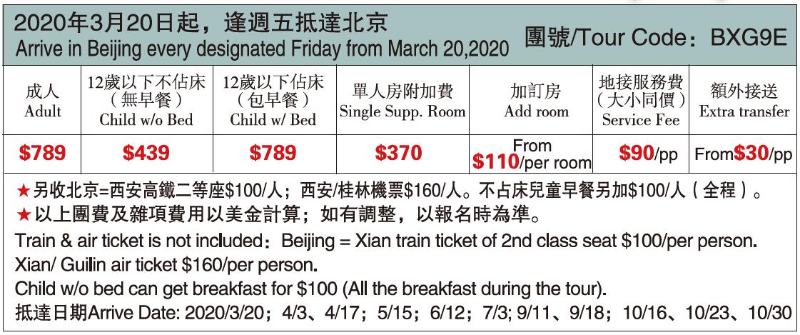 Beijing-Xian-Guilin-9Days_2020