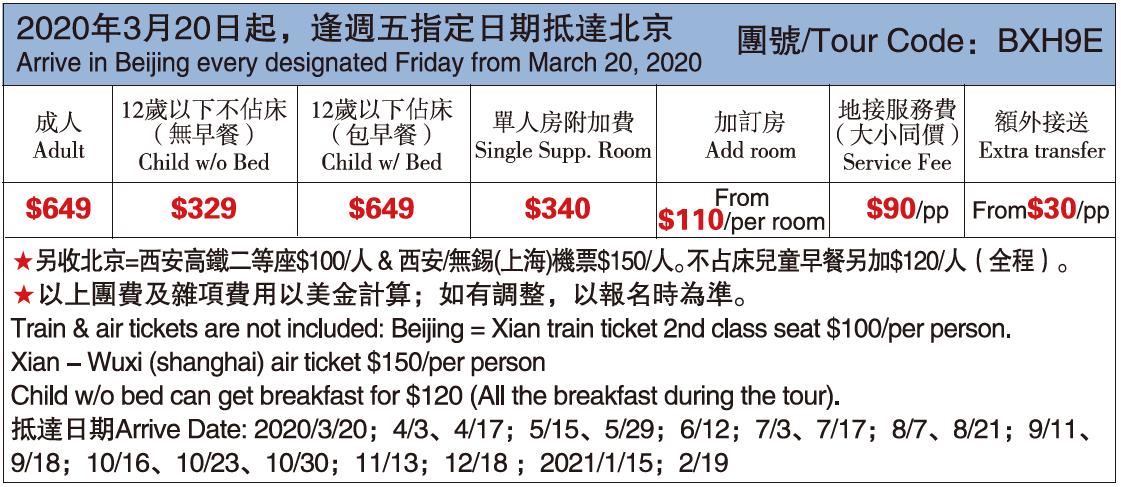 Beijing-Xian-Suzhou-Shanghai-9Days_2020