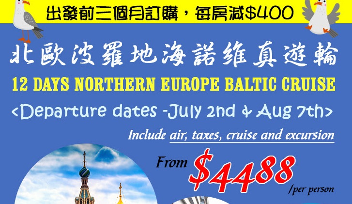 Northern Europe Baltic Norwegian Cruise_title