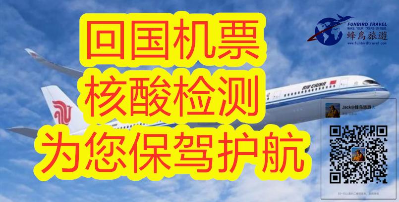 Air to China_ad