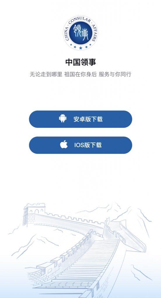 China-Consular-Affairs_APP_2